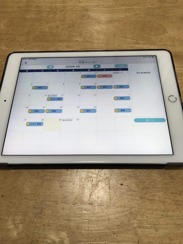 学習アプリの画面