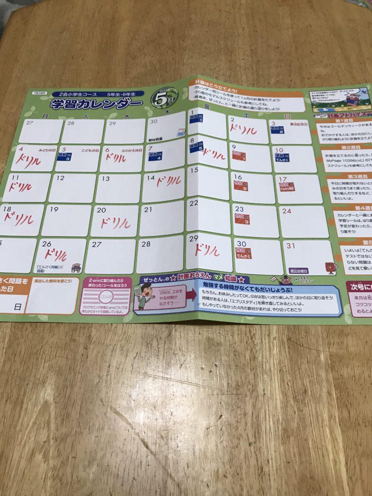 紙の学習カレンダー