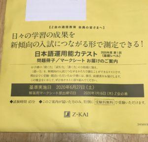 日本語能力運用テスト