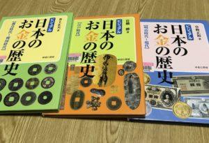 日本のお金と歴史